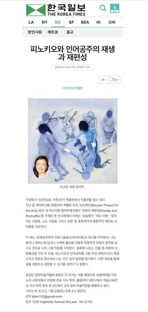 Press: The KoreaTimes (한국일보), January 2, 2020